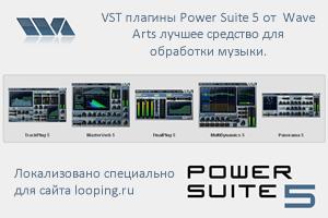 VST плагины Power Suite 5 от Wave Arts