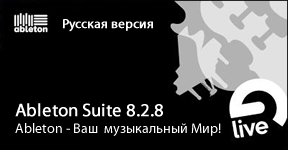 Ableton Suite Live 8.2.8 Rus