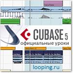Учебник с уроками для Cubase 5
