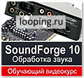 Уроки для Sound Forge 10