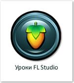 Уроки FL Studio на русском языке